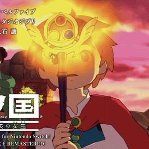 「二ノ国 白き聖灰の女王 for Nintendo Switch」のプレイ感想 (ドラクエ + ポケモン + ジブリ画で満足度100%)