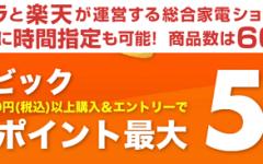 【楽天ビック】ポイント最大5倍キャンペーン!要エントリー&1万円以上利用が条件。