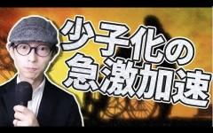 【日本オワコン】少子化の急激な加速で日本終了。