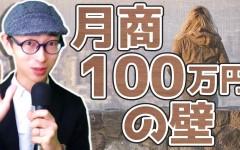 【罠】フリーランスがぶち当たる「月商100万円の壁」について。
