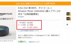 Echo Dot 第3世代が999円と処分特価!Amazon Music Unlimited(月額課金)に加入が条件ですが、翌月解約も可能。