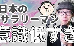 【日本ヤバい】うわっ……日本のサラリーマン意識低すぎ……。やる気ある人はわずか6%……。