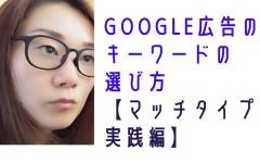 Google広告のキーワードの選び方【マッチタイプ実践編】
