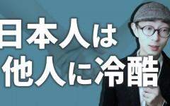 【悲報】日本人は世界トップクラスで「他人に冷酷」であることが判明!