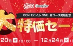 【OCN モバイル ONE】新コース開始記念 大特価セールで「novalite3」など1円機種が登場!さらに中古のiPhone7も!