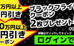 【ノジマオンライン】ブラックフライデー開催! AirPods Proをクーポン利用で28,580円(税込)にて購入可能!