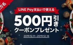 【LINEデリマクーポン】LINEPay払いで使える500円クーポン情報&デニーズ利用で15%ポイントバック!