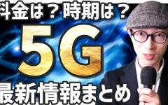 【2020年の通信革命】「5G」最新情報まとめ。料金は?時期は?エリアは?