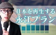 ヤバい日本を再生する「永江プラン」がすごいので解説&考察。
