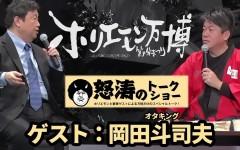 岡田斗司夫と語るYouTube攻略法!編集しない語りのメリットとは【ホリエモン万博:怒涛のトークショー第三弾】
