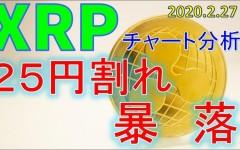 【仮想通貨リップル(XRP)】25円割れの暴落。目先のレジスタンスは27円。今後のシナリオをチャート分析2.27