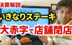 【決算解説】いきなりステーキ、いきなり大量閉店…大丈夫か?ペッパーフードサービス