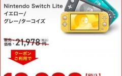 au Wowma! Directから「50%ポイント増量交換&クーポン」を利用し激安購入!「任天堂スイッチLite」が18,800円!「ダイソン V6 Fluffy」が22,300円に!
