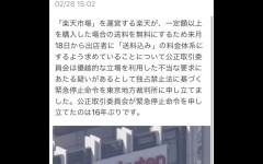 #速報 楽天 送料問題 公正取引委員会 緊急停止命令申立て