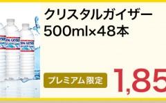 クリスタルガイザーが48本で1850円(税込)に!auスマートパスプレミアム会員なら送料無料!|au PAY マーケット