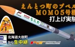 「えんとつ町のプペル MOMO5号機」打上げ(現地中継)IST Sounding Rocket MOMO F5 Launch