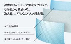 ユニクロ エアリズムマスク(3枚組) が6/19に990円で販売開始!選べる3サイズ(S、M、L)でお子様にも!