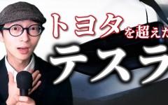 【知らぬは恥】株価50倍!? トヨタを超えた自動車メーカー「テスラ」完全解説。