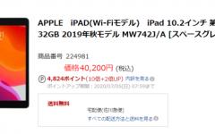【完売しました】ウインクデジタルでポイント+2%!iPad 10.2インチ 第7世代 Wi-Fi 32GB 2019年秋モデル MW742Jがお買い得
