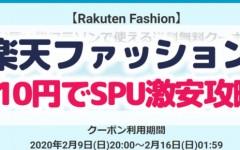 楽天ファッションで97%OFF、110円~ファッションアイテムが登場。激安ですがサイズなどに注意!