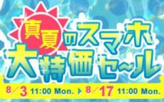真夏のスマホ大特価セール【OCN モバイル ONE】でセール開催!未使用品で1円機種のGALAXY A20 SC-02Mは、8月17日まで!