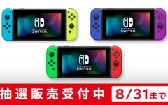 【8月31日までに応募】任天堂スイッチ抽選販売情報。My Nintendo Storeは朝10時まで!ひかりTVショッピングは昼11時59分まで!