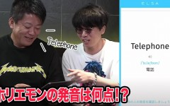 『NO TELEPHONE』英語版の制作がスタート!発音矯正アプリ「ELSA」でトレーニング[PR]