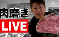 ひたすら肉磨き生配信!磨いた肉をその場で販売します!