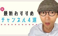 【イケハヤ砲】最新おすすめチャンネル4選!
