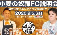 「小麦の奴隷」FC説明会 〜なぜ田舎でエンタメパン屋なのか?〜
