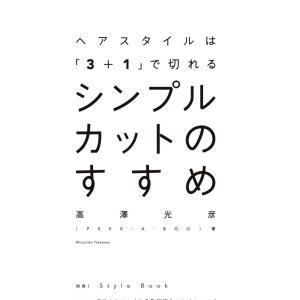 【高澤 光彦】シンプルカットのすすめ 最安値サイトはコチラ!