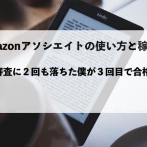 【Amazonアソシエイトの使い方と審査】報酬についても実績公開