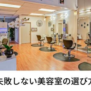 【2020年最新】コロナに強い美容室の選び方【現役美容師おすすめ】