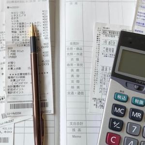 【家計管理】本気で支出を減らしたい時にすること