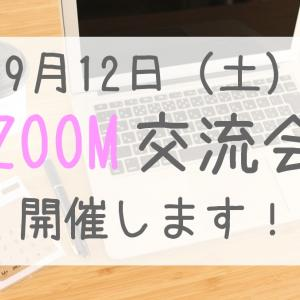 【ZOOM交流会】昨日のコメント返信と相談です!