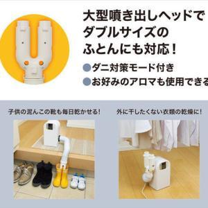 靴と衣類も乾かせる布団乾燥機 HKU-552
