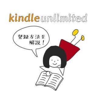 ドイツからでもできる!Kindle Unlimitedの登録・解約方法を解説
