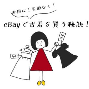 洋服好き貧乏学生がeBayで古着を失敗なくお得に手に入れる秘訣を伝授します
