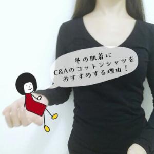 ヒートテックより好き!C&Aの長袖シャツが冬の肌着におすすめな理由5つ