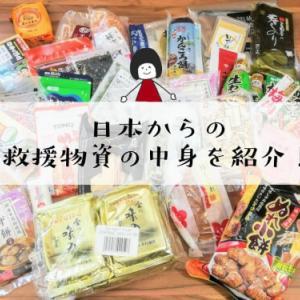 日本から今までで最高の支援物資が来たので全部紹介します!