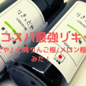 【VAPE】国内最強の高コスパ リキッド『りきっどや』新作レビュー 美味くて安い!