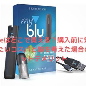 myble(マイブルー)はコンビニで買える?購入前に必読!味・コスパを考えた対処法