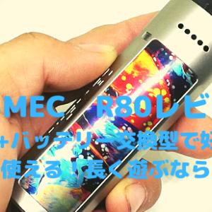 【WISMEC】(ウィスメック)R80レビュー!使い方をわかりやすく解説!