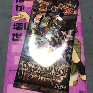 遊戯王カードパックを買ってみた。