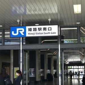 モブリーマン紀行in姫路