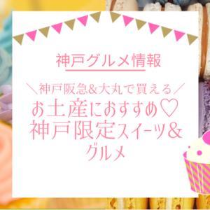 お土産におすすめ神戸限定グルメ&スイーツ紹介♡阪急&大丸