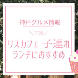 神戸リスカフェ【口コミ】子連れに最適◎