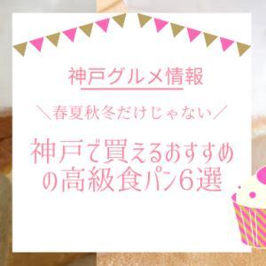 春夏秋冬だけじゃない!神戸でおすすめ美味しい高級食パン屋さん6選