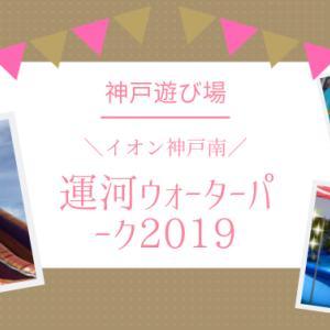 イオンモール神戸南運河ウォーターパーク2019/レポ