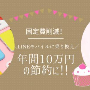 固定費削減!LINEモバイルに乗り換えて年間10万円節約!